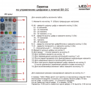 BX-DC краткая инструкция2